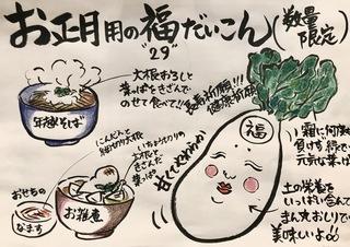 姉崎だいこん_お正月用12月29日より.jpg